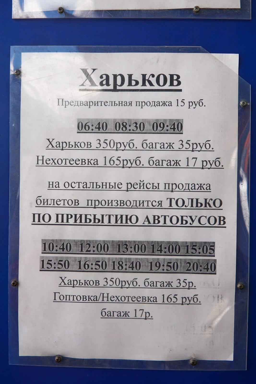 Precios de los billetes de autobús a Járkov, Ucrania